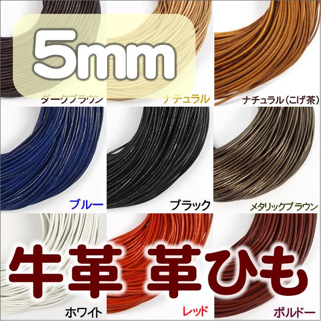 革ひも 牛革 革紐 5mm 丸紐 1m単位 測り売り 皮紐 かわひも 5.0mm レザーコード 【ゆうパケット対応】