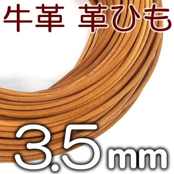 革ひも 牛革 革紐 3.5mm 丸紐 1m単位 測り売り 皮紐 かわひも レザーコード 【ゆうパケット対応】