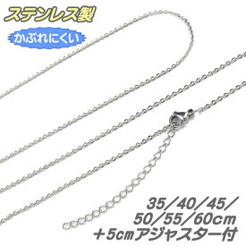 ネックレス チェーン ステンレス製 1.5mm 35cm/40cm/45cm/50cm/55cm/60cm +5cmアジャスター付 チェーンのみ レディース 細め カットあずきチェーン