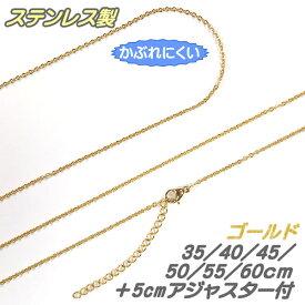 ネックレス チェーン ステンレス製 ゴールド 1.5mm 35cm/40cm/45cm/50cm/55cm/60cm +5cmアジャスター付 チェーンのみ レディース 細め カットあずきチェーン