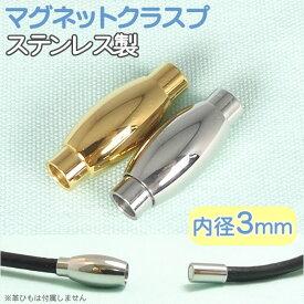マグネットクラスプ ステンレス製 留め具 内径3mm 革紐/丸紐用 パーツ アクセサリー用 シルバー/ゴールド 留め金具