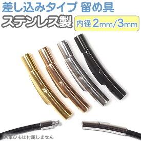 差し込み式クラスプ ステンレス製 留め具 内径2mm 3mm 革紐/丸紐用 パーツ アクセサリー用 留め金具