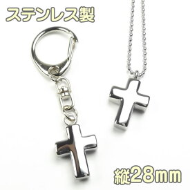 メモリアルペンダント クロス ステンレス製 ペンダントトップ 十字架 ネックレス/キーホルダー選択可 遺骨ペンダント