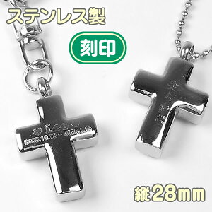 刻印入り メモリアルペンダント クロス 28mm ステンレス製 ペンダントトップ ネックレス/キーホルダー選択可 十字架 遺骨アクセサリー 手元供養