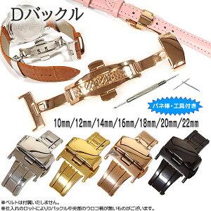 腕時計ベルト Dバックル ステンレス バネ棒・交換工具付 プッシュ式 交換用バックルのみ 10mm 12mm 14mm 16mm 18mm 20mm 22mm