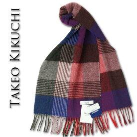 タケオキクチ TAKEO KIKUCHI ウォッシャブル カシミヤ100% チェック柄 マフラー メンズ レッド×ブルー カシミア