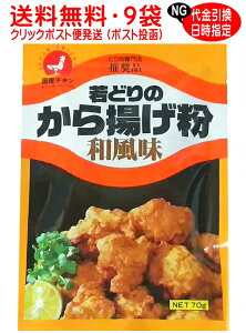 【から揚げ粉】送料無料[クリックポスト発送] 若鶏のから揚げ粉 和風味 小分け70g×9個(9袋) ※代金引換不可