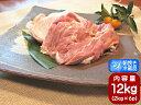 香川県産 鶏肉 健味鳥 もも肉 国産 業務用 若鶏もも肉 12kg 1ケース