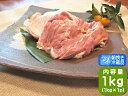 香川県産 もも肉 国産 健味鳥 若鶏もも肉 1kg