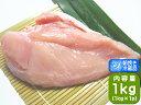 国産 香川県産 むね肉 健味鳥 若鶏むね肉 1kg