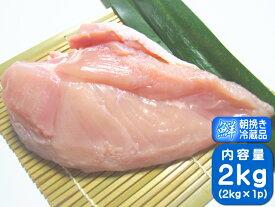 香川県産 鶏肉 業務用 むね肉 健味鳥 国産 若鶏むね肉 業務用サイズ 2kg
