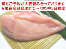 香川県産 国産 健味鳥 むね肉 鶏肉 業務用 若鶏むね肉 1ケース 12kg