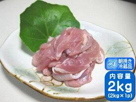 香川県産 健味鳥 鶏肉 業務用 若鶏首小肉 せせり 業務用サイズ 2kg