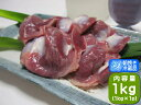 【香川県産健味鳥】 若鶏砂肝(ズリ) 1kg