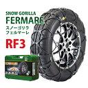 <New・送料無料> RF3 京華産業 スノーゴリラ フェルマーレ SNOW GORILLA FERMARE タイヤチェーン ウレタン 非金属 …
