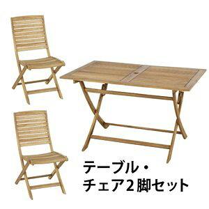 3点セット ニノ テーブル&チェア2脚 天然木 木製 バルコニー 庭 アウトドア おしゃれ テラス パラソル立て