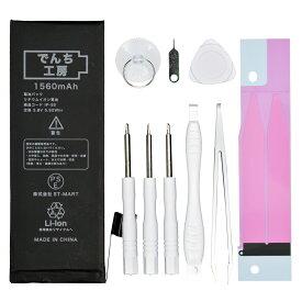 【1年保証】 iPhone5s iPhone5c 互換バッテリー バッテリー交換キット PSE適合 両面テープ 工具セット付き 【ネコポス送料無料】