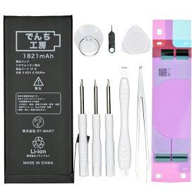 【1年保証】 iPhone8 互換バッテリー バッテリー交換キット PSE適合 両面テープ 工具セット付き 【ネコポス送料無料】