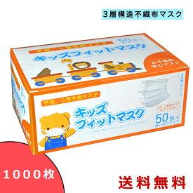 子供用 小学生 幼稚園児 マスク 1000枚 在庫あり あす楽 小さめ 送料無料 使い捨てマスク