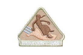 【送料無料 メール便発送商品】 HAGJI DONT SURF ベルクロ付き ワッペン パッチ 徽章 サバゲー タンカラー