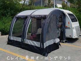 【kuhuuru outdoor】 インフレータブル オーニングテント キャンピングカー Cレール サイドテント ポーチ Cレイル (3.3 メートル)