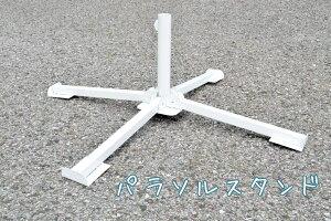 折りたたみ パラソルベース パラソルスタンド コンパクト 重り ベース 土台 ガーデンパラソル用スタンド (ホワイト)