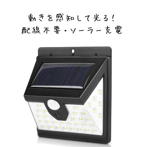 配線不要 高輝度 チップLED ソーラーライト ソーラー充電式 人感センサー 屋外 防水 40LED センサーライト 4個セット