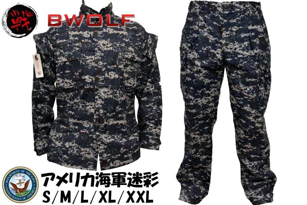 NWU 海軍 US Navy デジタル迷彩 ピクセルブルー デジタルブルー アメリカ海軍 迷彩服 戦闘服 作業服 上下セット サバゲー