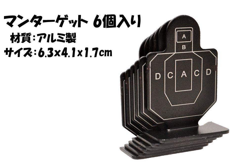 Canis Latrans製 金属製 メタルターゲット シューティングターゲット 電動ガン エアガン 的 6個入り A