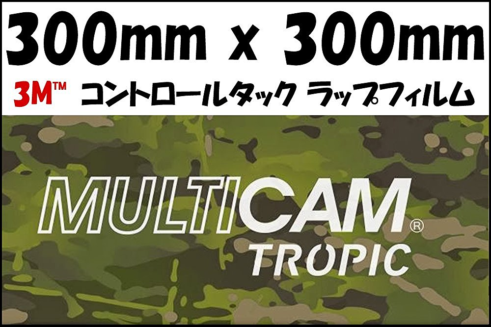 100% 3M スリーエム ラップフィルム MultiCam Tropic マルチカムトロピック迷彩 実物迷彩 300mm × 300mm 自転車 バイク