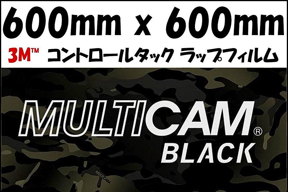 100% 3M スリーエム ラップフィルム MultiCam Black マルチカムブラック迷彩 実物迷彩 600mm × 600mm 自転車 バイク用