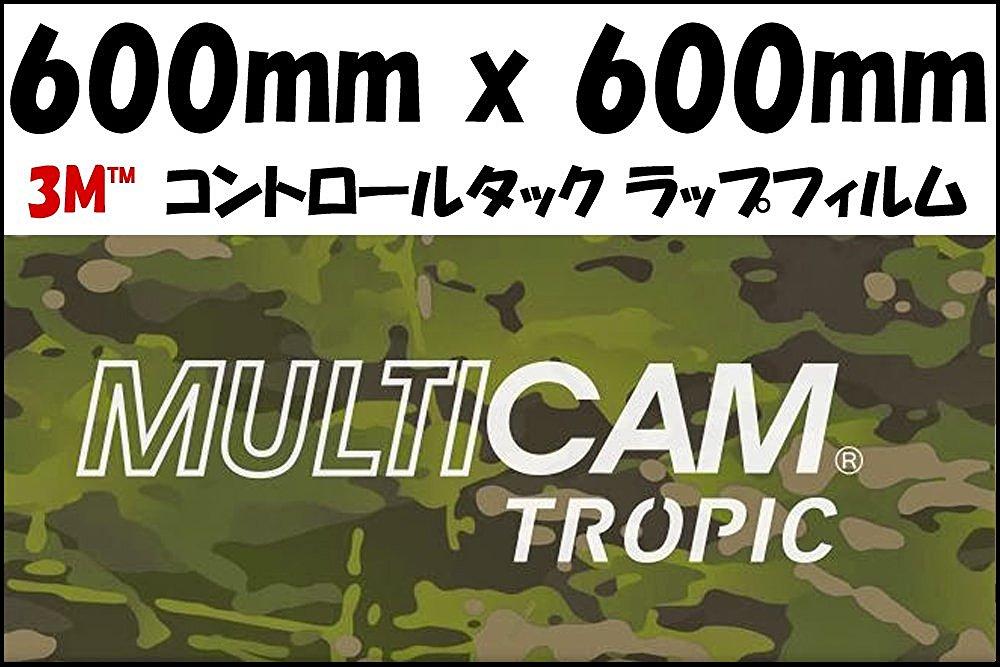 100% 3M スリーエム ラップフィルム MultiCam Tropic マルチカムトロピック迷彩 実物迷彩 600mm × 600mm 自転車 バイク