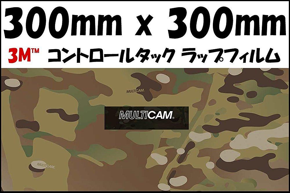 50% 3M スリーエム ラップフィルム MultiCam マルチカム迷彩 実物迷彩 300mm × 300mm 小物 スマホ ラジコン用