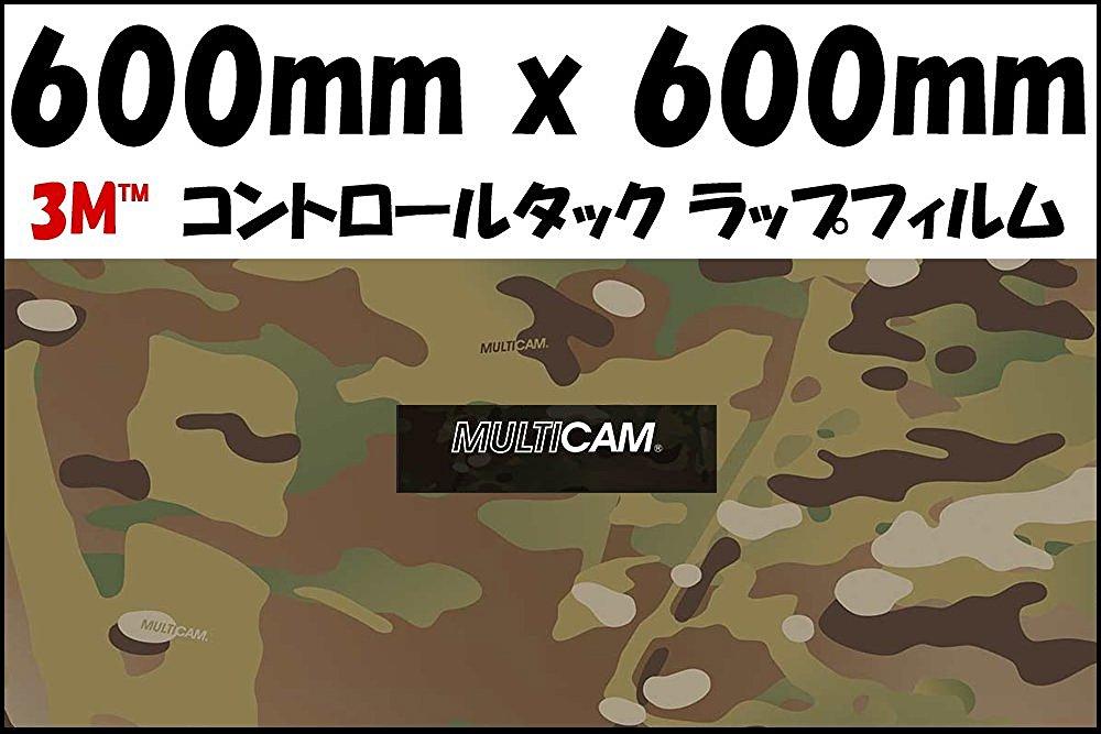 100% 3M スリーエム ラップフィルム MultiCam マルチカム迷彩 実物迷彩 600mm × 600mm 自転車 バイク用