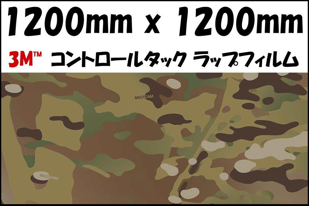 100% 3M スリーエム ラップフィルム MultiCam マルチカム迷彩 実物迷彩 1200mm × 1200mm 自転車 バイク用