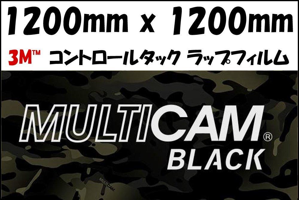 100% 3M スリーエム ラップフィルム MultiCam Black マルチカムブラック迷彩 実物迷彩 1200mm × 1200mm