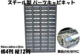 スチール製 パーツキャビネット 部品 収納 パーツケース ボルト棚 工具 4列-12段 引き出し:クリア M412-A