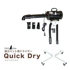 DogOne製 超強風 速乾 ペット用ドライヤー Quick Dry(クイックドライ)専用スタンド・下向き送風ノズルセット