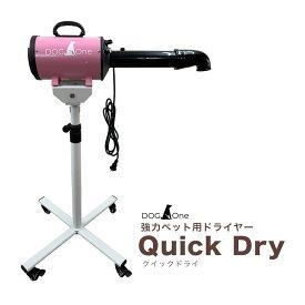 DogOne製 超強風 速乾 ペット用ドライヤー(ピンク) Quick Dry(クイックドライ)専用スタンド・下向き送風ノズルセット