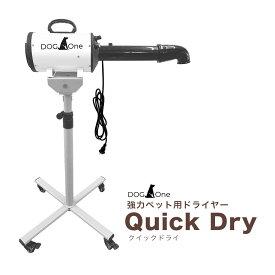【10月下旬再入荷予定】ペット用ドライヤー DogOne製 超強風 速乾 (ホワイト) Quick Dry(クイックドライ)専用スタンド・下向き送風ノズルセット