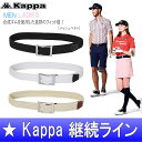 カッパゴルフ / カッパ / Kappa Golf Itaria (継続モデル!)ゴムメッシュベルト(メンズ)ゴルフウェア/(カッパ ゴルフ)ポイント3倍!