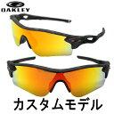 オークリー / OAKLEY 当店オリジナルカスタムオーダー品!RADARLOCK / レーダーロック / アジアンフィット/Grey Black…