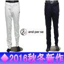【30%OFF!セール】アンパスィ/and per se (2016秋冬新作!)ストレッチパンツ/ストレッチ (メンズ)ゴルフウェア/アンパシー