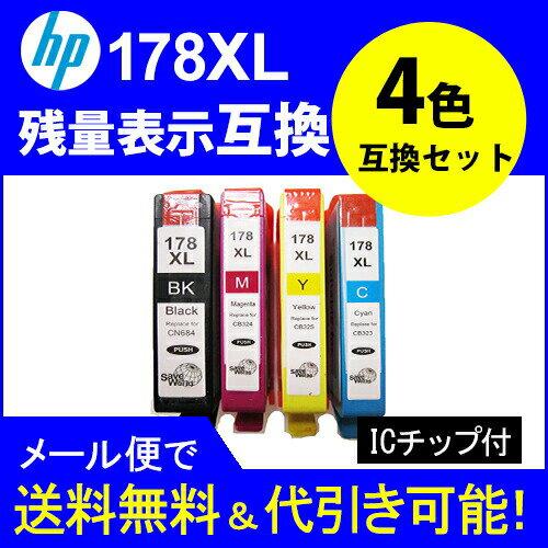 【互換インク】HP178XL互換(残量表示機能付)【 ヒューレットパッカード(HP)】HP178XL カートリッジ4色セット互換【】