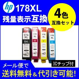 【ラッキーシール対応】【互換インク】HP178XL互換(残量表示機能付)【 ヒューレットパッカード(HP)】HP178XL カートリッジ4色セット互換