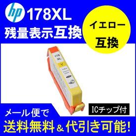 【互換インク】HP178XL互換(残量表示機能付)【 ヒューレットパッカード(HP)】HP178XL カートリッジ イエロー CN325HJ 互換icチップ付