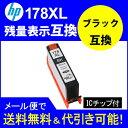 【ラッキーシール対応】【互換インク】HP178XL互換(残量表示機能付)【ヒューレットパッカード(HP)】HP178XL カートリッジ ブッラク CN684HJ icチップ付