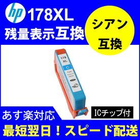 sale【互換インク】HP178XL互換(残量表示機能付)【 ヒューレットパッカード(HP)】HP178XL カートリッジ シアン CN323HJ互換icチップ付