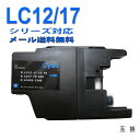 【LC12C】互換インク シアン 汎用インクカートリッジ LC12