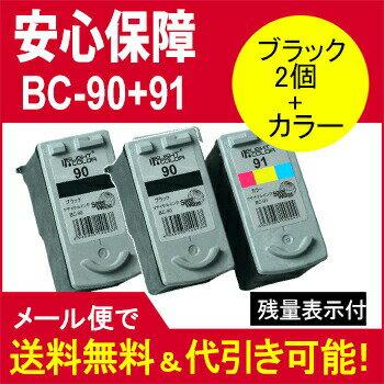 【送料据え置きです】【リサイクル 再生】【残量表示◎】Canon(キヤノン) インク FINEカートリッジ3個セット bc90 bc91 BC-90×2 BC-91 【】